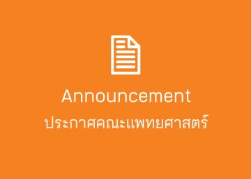 Announcement for Direct Admission, Academic Year 2021