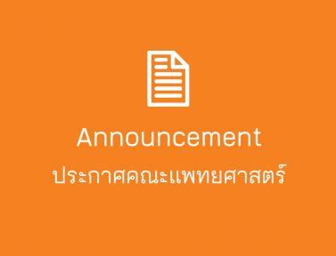 Announcement for the Final Round of Direct Admission
