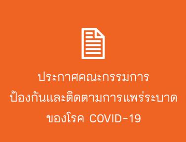 ประกาศคณะกรรมการป้องกันและติดตามการแพร่ระบาดของโรค COVID-19 ฉบับที่ 30